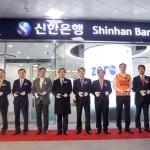 신한은행, '시금고 업무 중심' 서울시청금융센터 개점