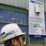 현대건설, IoT 기반 현장안전관리시스템 '하이오스' 구축