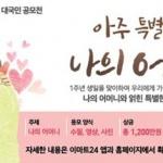 이마트24, 고객참여형 공모전 정기 개최해 소통 확대