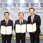 IBK기업은행-한국거래소-부산광역시, '포괄적 업무협약' 체결