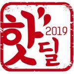 홈플러스, 새해맞이 '2019년 핫딜' 행사 실시