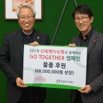 신세계TV쇼핑, 장애인 후원 위한 '고 투게더 캠페인' 실시