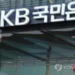 KB국민은행, 희망퇴직 노사합의…임단협 급물살 탈까