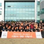 한화생명 청소년봉사단, 폐광지역 가정에 연탄 5만장 전달