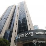 우리금융지주 공식 출범…리딩뱅크 '도전장'