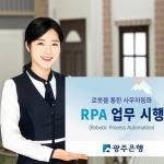 광주은행, 로봇 활용한 사무자동화 시행