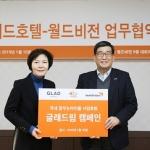 글래드 호텔, 월드비전과 취약 아동 후원사업 업무협약