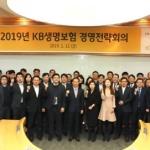 """KB생명, 경영전략회의 개최…""""고객·상품·영업체계 구축"""""""