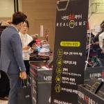 '첨단 복근완성기' 리얼EMS, 백화점 고객 체험 행사 진행
