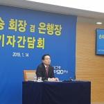 [초대석] 손태승 우리금융지주 회장