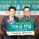 함영주 KEB하나은행장, 유방암 환자 돕기 기부금 전달