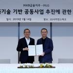 KB금융·LG, 디지털 신기술 공동사업 위해 맞손