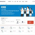 신한카드, 홈페이지 내 '온라인 보험몰' 오픈