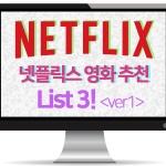 [카드뉴스]넷플릭스 영화 추천 List 3! <ver1>