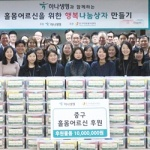 주재중 하나생명 사장, 봉사로 올해 첫 공식 행보 시작