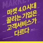 마켓 4.0 시대 끌리는 기업은 고객서비스가 다르다