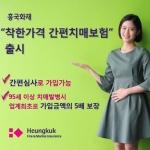 흥국화재, '착한가격 간편치매보험' 출시