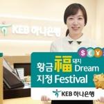 KEB하나은행, '황금福돼지 Dream 지정' 이벤트 실시