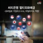 한국씨티은행, 멀티외화예금 모바일 가입 서비스 시행