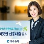 광주은행, 신용 4등급 이하 고객 대상  '따뜻한 신용대출' 출시