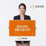 한화생명, 제3자 지정 가능 '유족사랑신탁' 출시