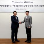 메가존, 알리바바 클라우드 최초 공식 한국어 서포트 포탈 오픈