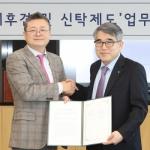 KEB하나은행, 법무법인 율촌과 '임의후견 및 신탁제도' 업무협약