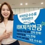 IBK기업은행, 퇴직연금 수수료 체계 개편