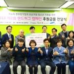 삼성카드, 굿위드어스에 '핸드허그 캠페인' 기부금 전달