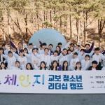 교보생명, 청소년 리더십 캠프 '체.인.지' 개최