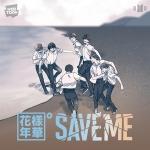 네이버웹툰, 방탄소년단 세계관 그린 '화양연화 Pt.0 SAVE ME' 연재