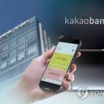 인터넷은행법 오늘 발효…키움증권·인터파크·네이버 '제3인뱅' 후보 거론