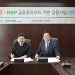 코스콤, 네이버 비즈니스 플랫폼과 공동사업 계약
