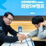 신한희망재단, 발달장애 학생 소프트웨어 캠프 개최