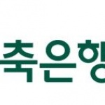 저축은행중앙회장 선거 남영우·박재식 2파전…한이헌 사퇴