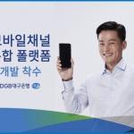 DGB대구은행, '모바일채널 통합 플랫폼 개발' 본격화