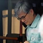 '금감원 채용비리' 이병삼 전 부원장보 2심서 징역 1년