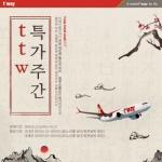 티웨이항공, 봄맞이 특가 이벤트 실시