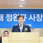 [초대석] 정완규 한국증권금융 사장