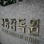 금감원, 임원인사 단행…이성재·김동성·장준경 부원장보 임명