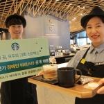 스타벅스, 1분기 신입 장애인 바리스타 공개채용