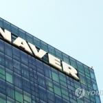 네이버, 국내 인터넷전문은행 사업 진출 포기