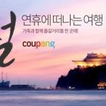 """쿠팡 """"설연휴 국내 인기여행지는 테마파크, 해외는 일본"""""""