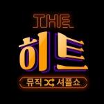 '난 알아요'와 '아낙네'를 섞어 글로벌 히트곡 제조?