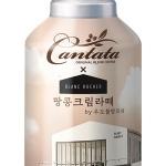 롯데칠성음료, 우도 유명카페 협업 '칸타타 땅콩크림라떼' 출시