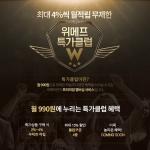 위메프, 월 990원 멤버십 '특가클럽' 론칭
