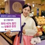 롯데카드, 설 선물세트 최대 40% 할인·상품권 증정
