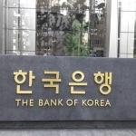 [주간금융동향] 한국은행, 올 성장률 전망 2.6%로 하향 조정