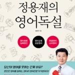정용재의 영어독설