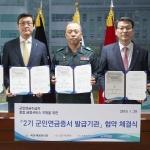 우리은행·국민은행, 카드형 군인연금증서 발급사업 업무협약